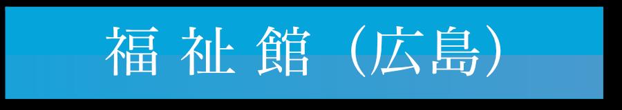 福祉館(広島)