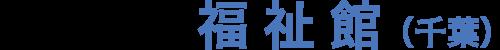 福祉館|千葉|第一種社会福祉法人